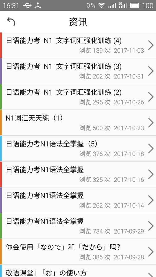 日语N1考试官截图3