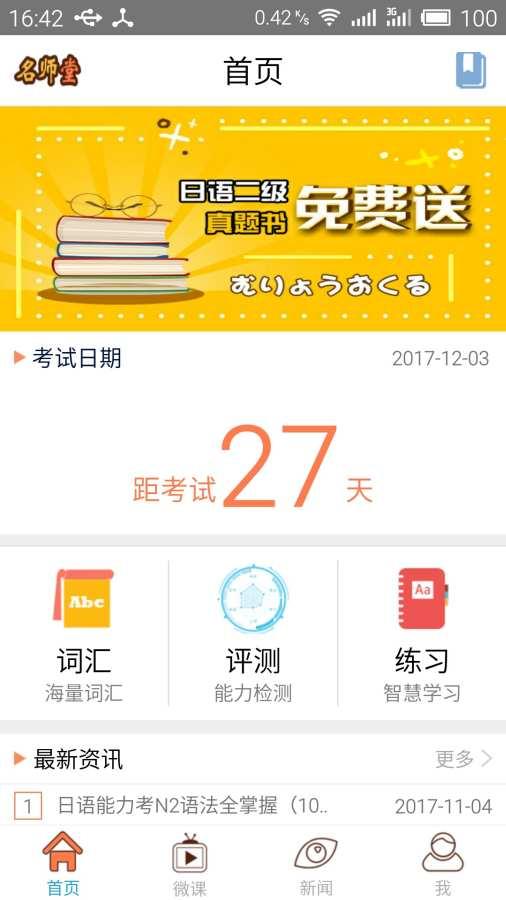 日语N2考试官截图0