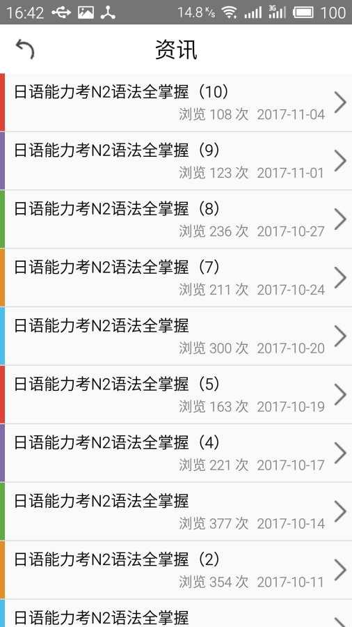 日语N2考试官截图3