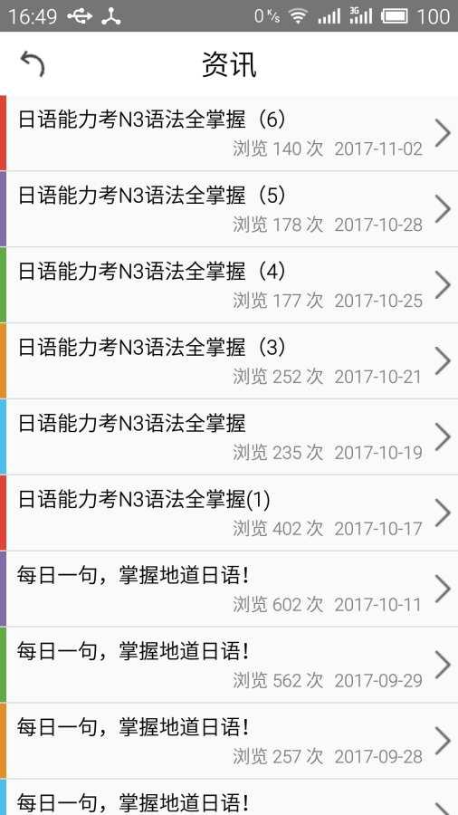 日语N3考试官截图3
