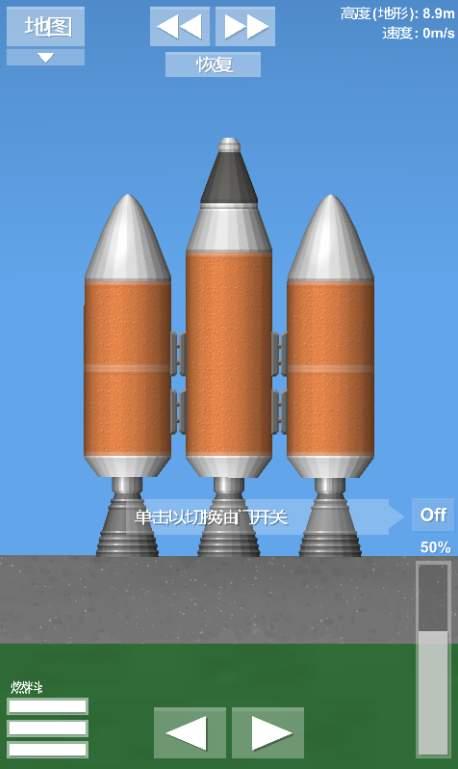 航天模拟器截图3
