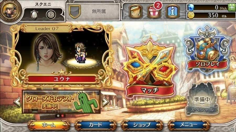 最终幻想卡牌版截图2