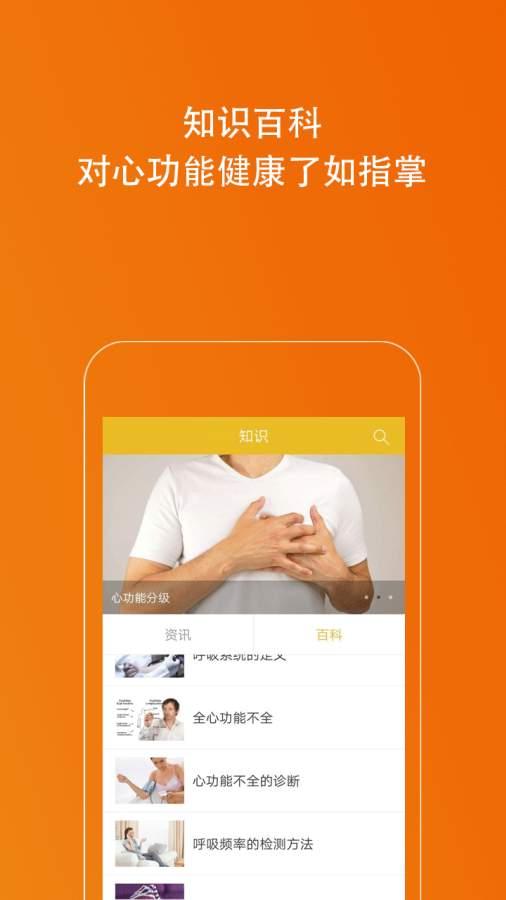 Kiwi手指心率检测仪截图3