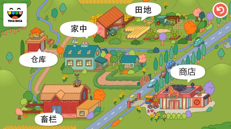 Toca生活:农场截图3
