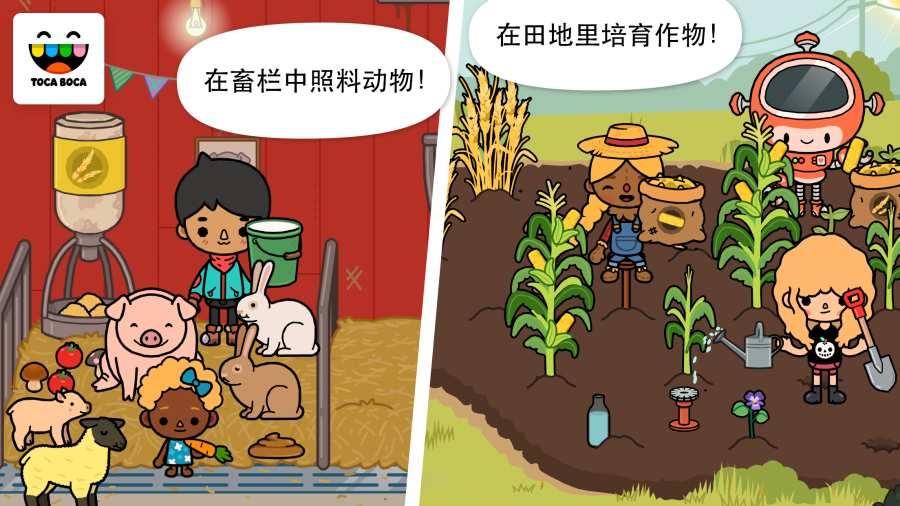 Toca生活:农场截图4