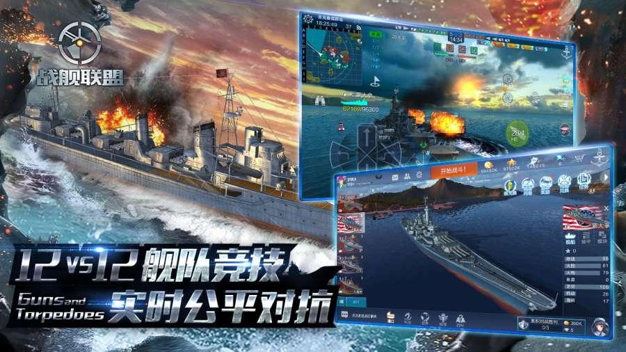 战舰联盟截图0