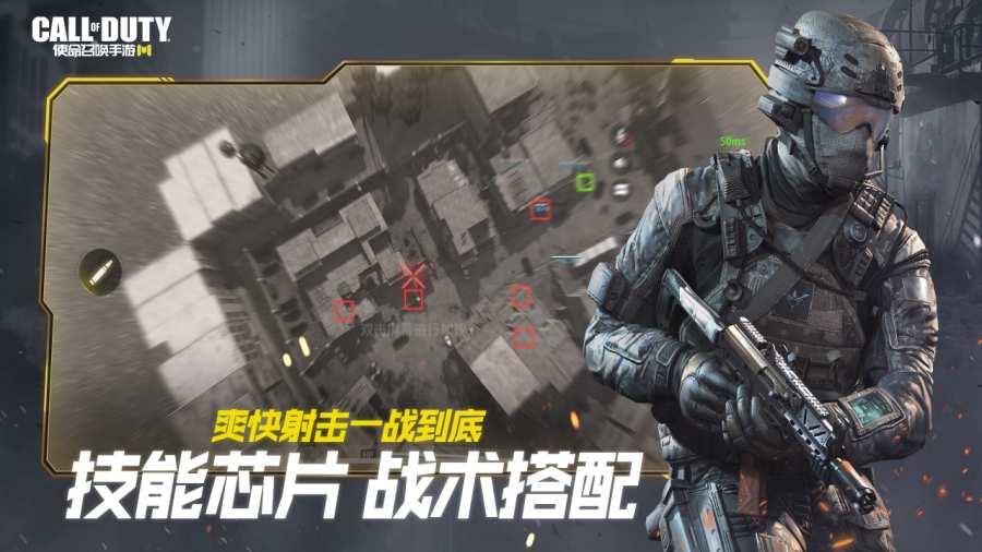 使命召唤:传奇之战 国服版截图4