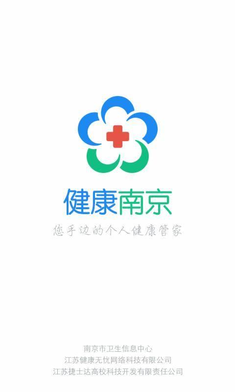 健康南京截图0