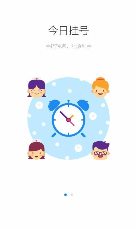 健康南京截图1