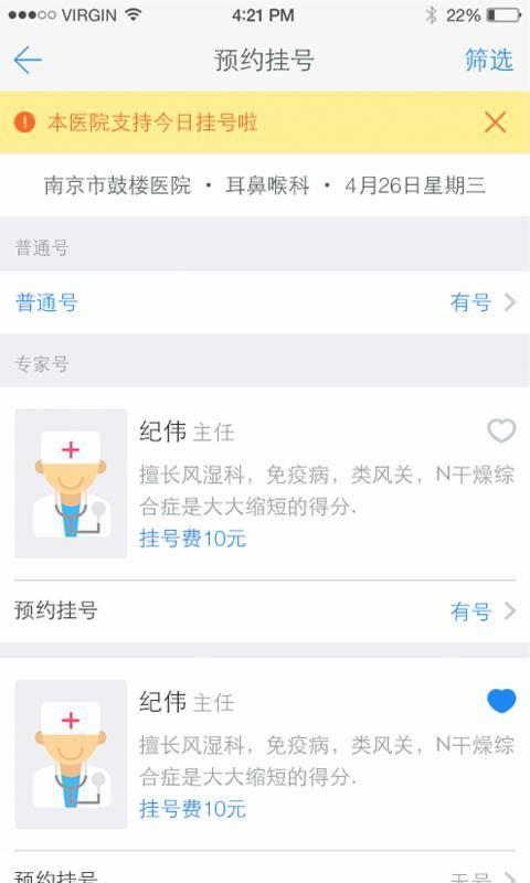 健康南京截图3