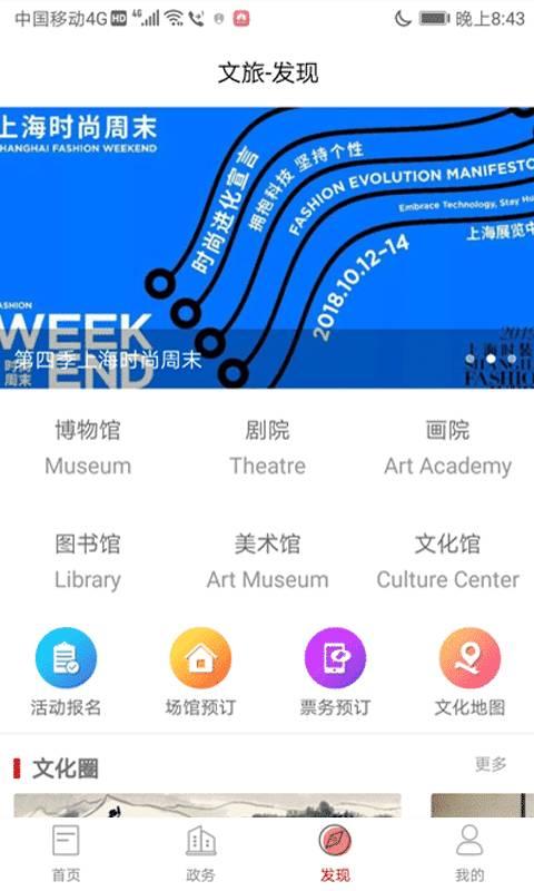 文旅中国截图2