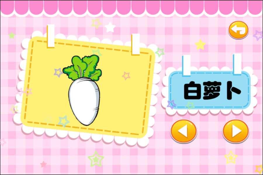 儿童宝宝学蔬菜截图1