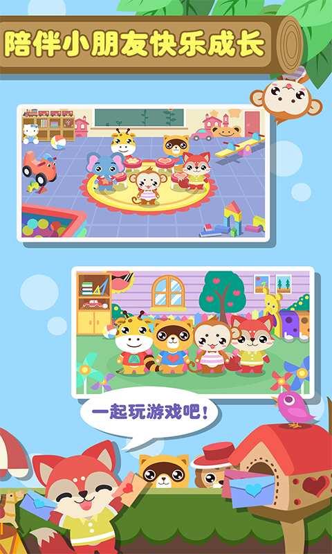 兒童幼兒園游戲