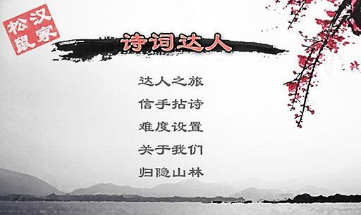 诗词达人 益智 App-愛順發玩APP