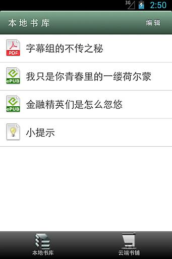 Wisbook 電子書閱讀器- Android Apps on Google Play