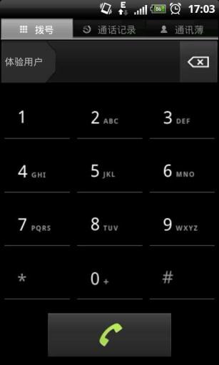 高清移动免费电话截图1