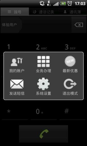 高清移动免费电话截图2