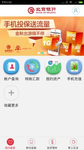 """北京银行""""京彩生活""""手机银行"""