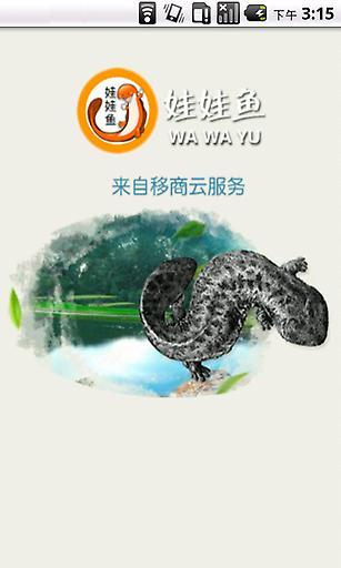 【免費生活App】娃娃鱼-APP點子