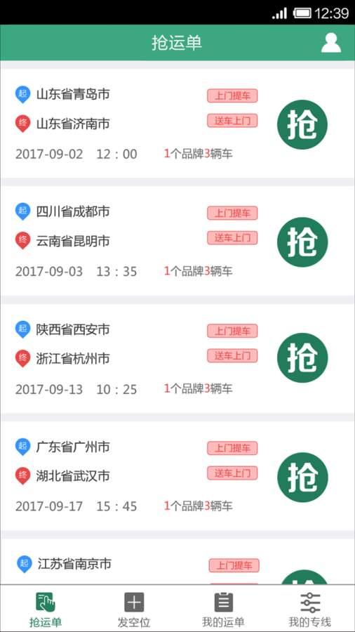 九州运车-供应链截图0