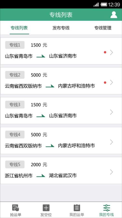 九州运车-供应链截图3