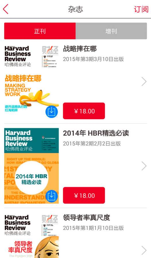 哈佛商业评论截图1