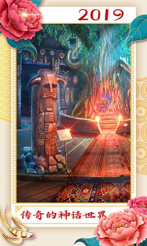 密室逃脱16神殿遗迹截图3