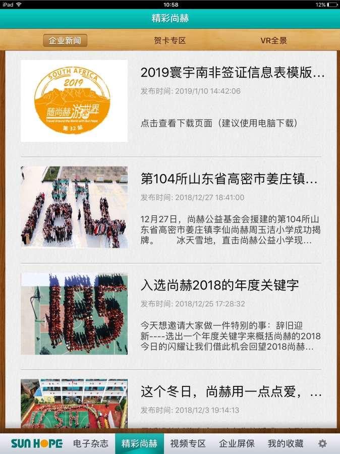 尚赫电子书库HD截图2