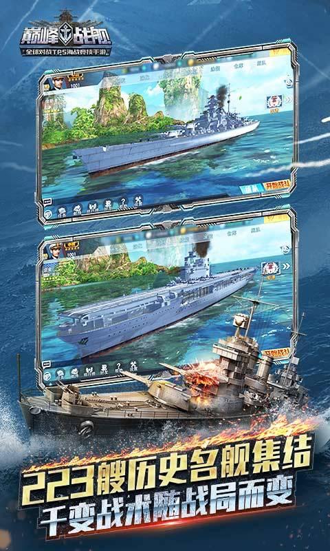 巔峰戰艦截圖1