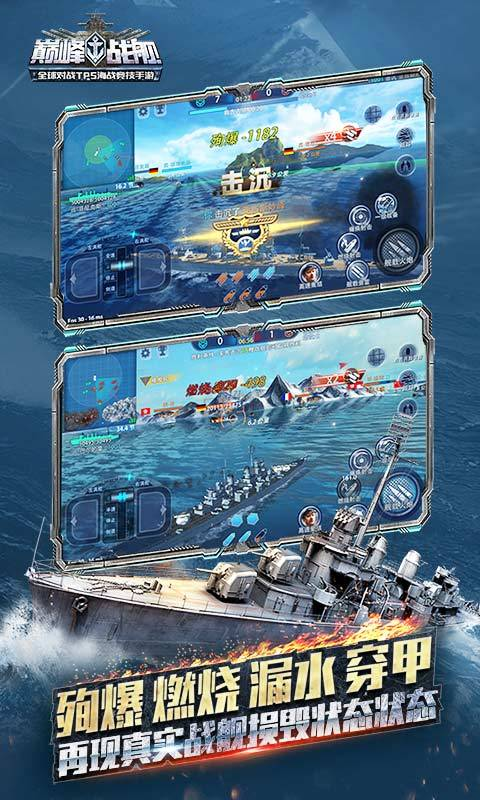 巔峰戰艦截圖3