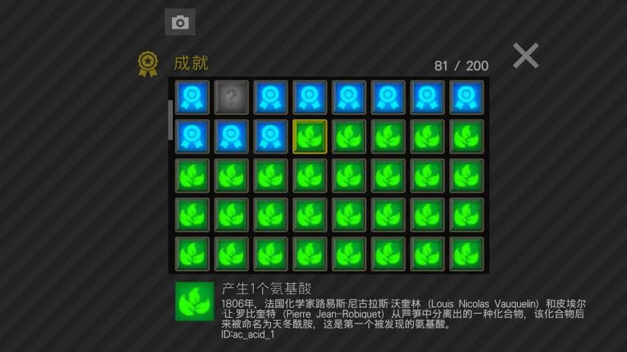 细胞奇点截图4