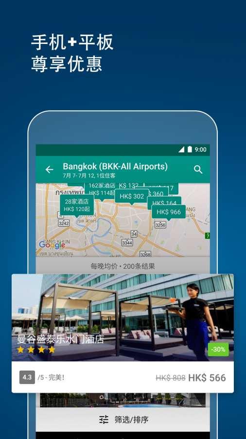 Expedia 酒店、机票、租车与旅游活动优惠截图2