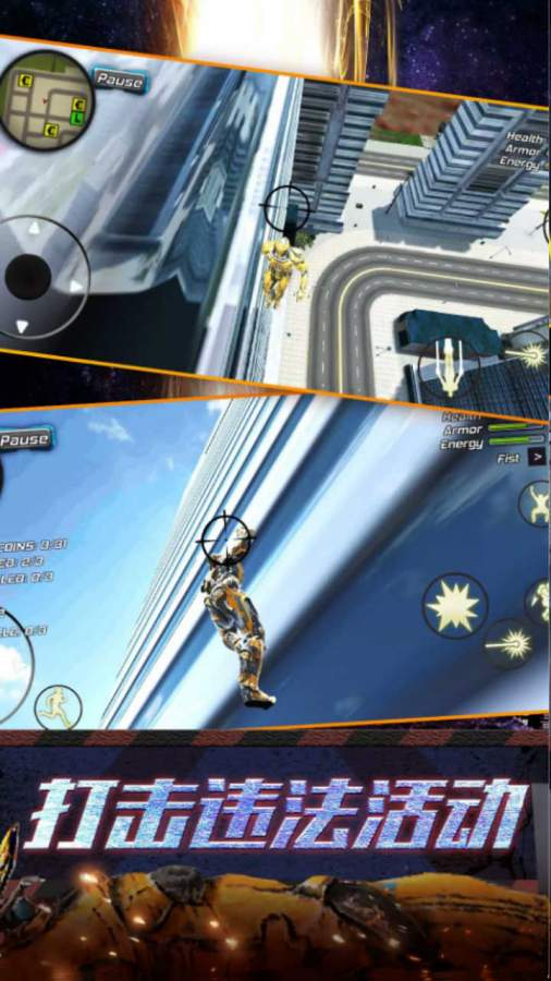 星际逃亡截图2