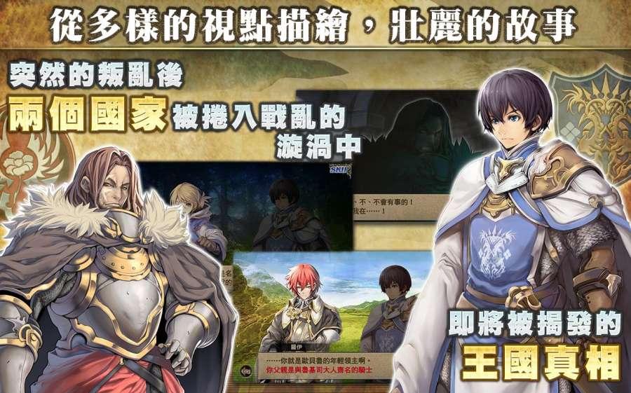 紫阳花传说:苍之骑士团 中文版截图1