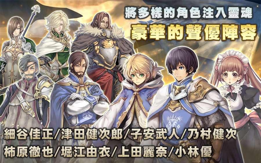紫阳花传说:苍之骑士团 中文版截图4