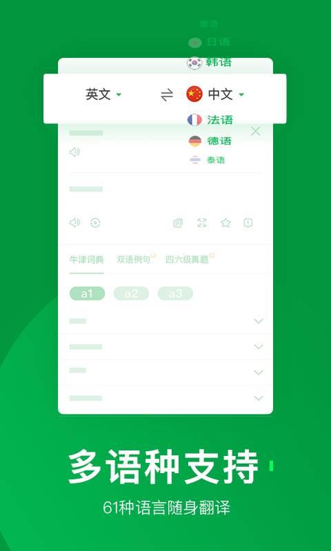搜狗翻译截图2