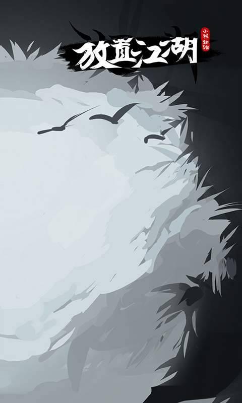 放置江湖截图1
