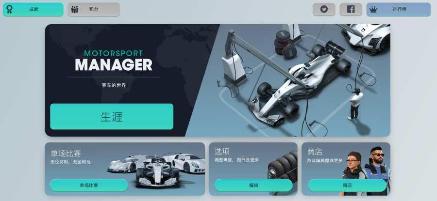 赛车经理3