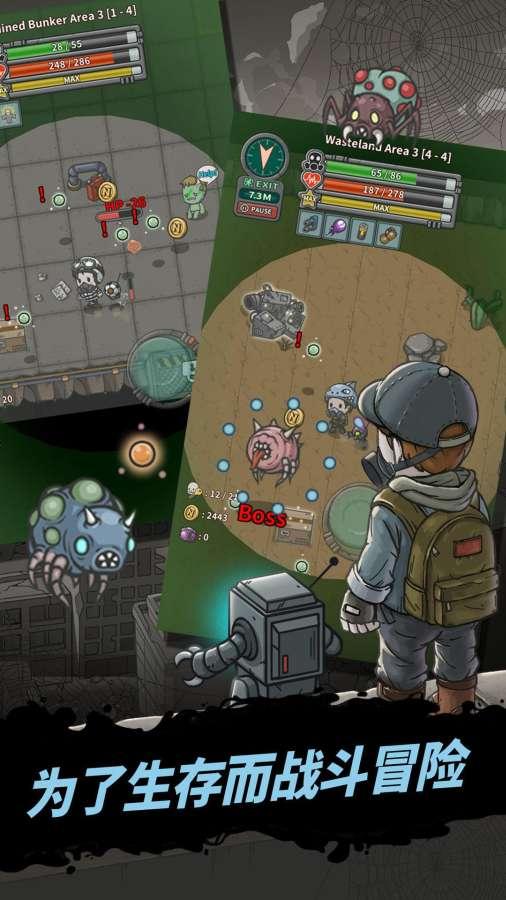 地下世界:庇护所截图0