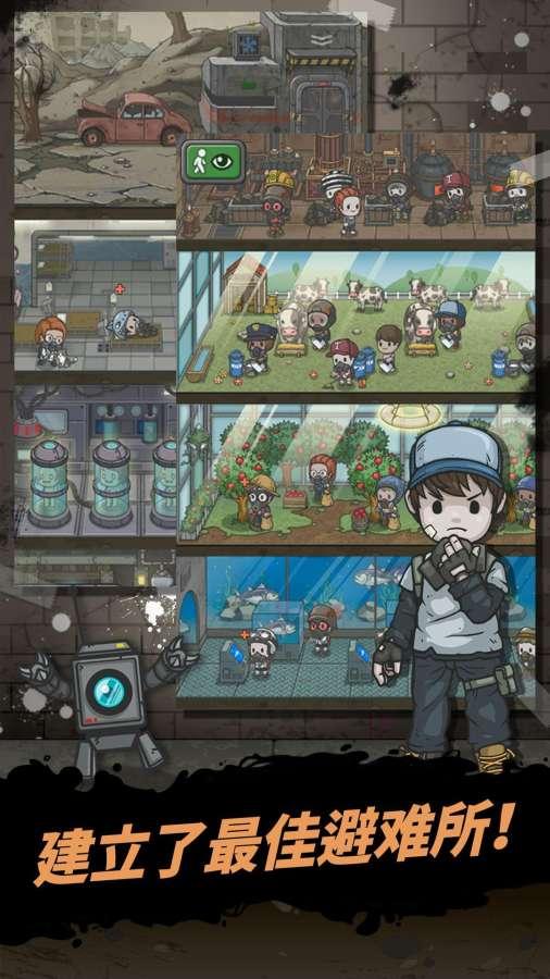 地下世界:庇护所截图4
