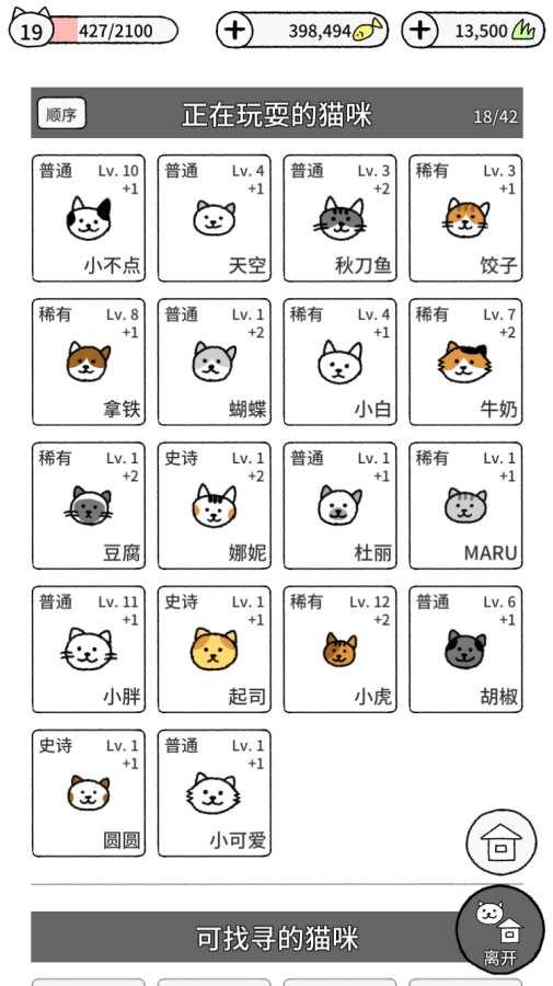猫咪真的超可爱截图4