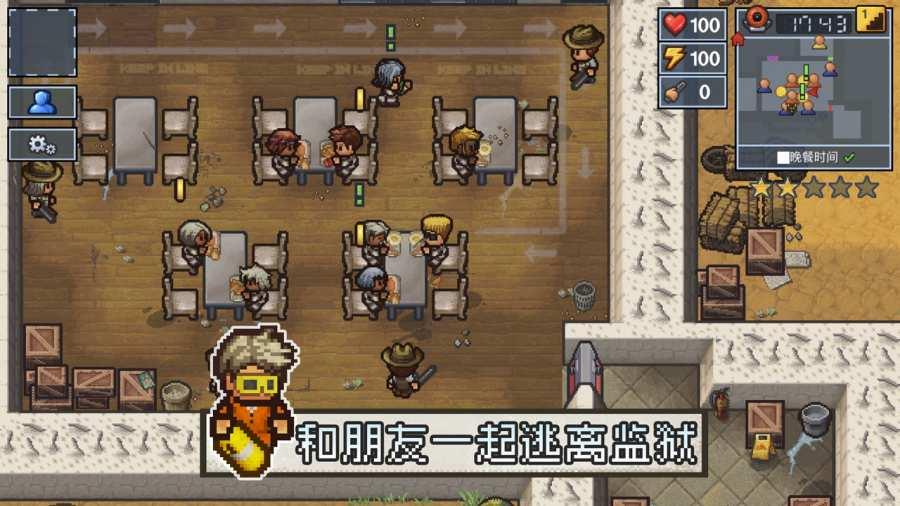 逃脱者2 中文版