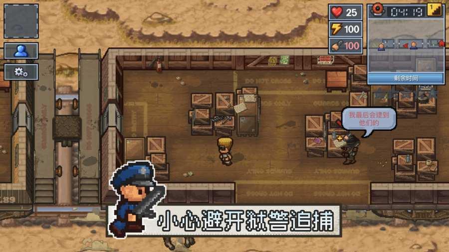 逃脱者2 中文版截图1