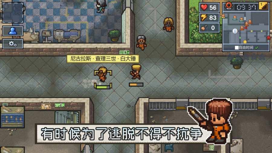 逃脱者2 中文版截图2