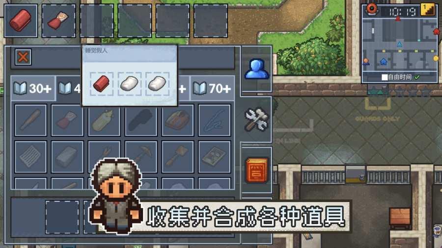 逃脱者2 中文版截图3