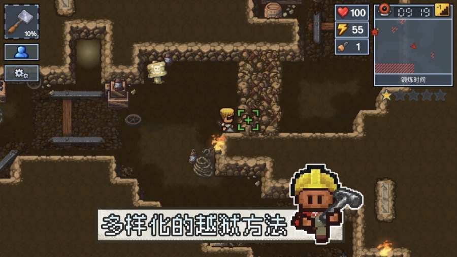 逃脱者2 中文版截图4