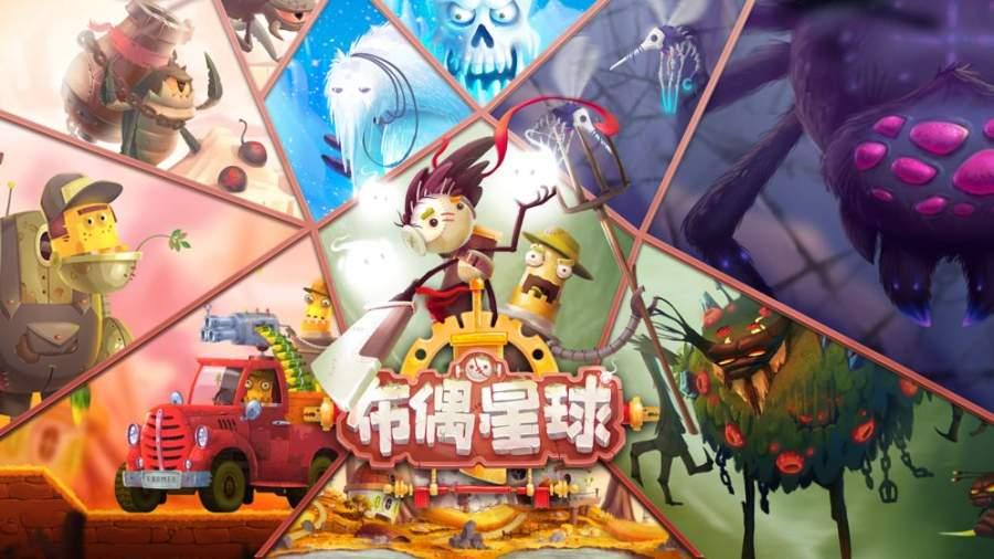 布偶星球 中文版截图2
