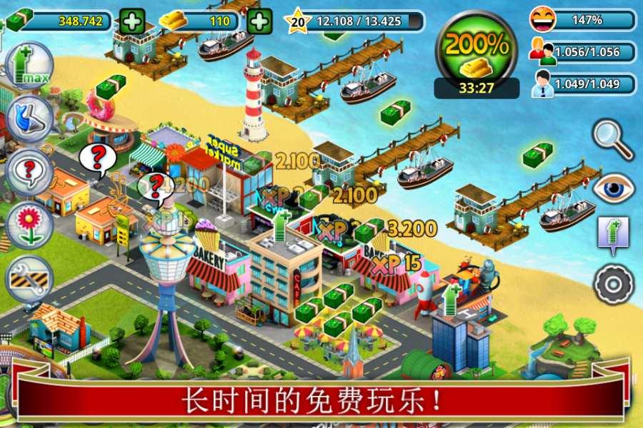 岛屿城市截图3