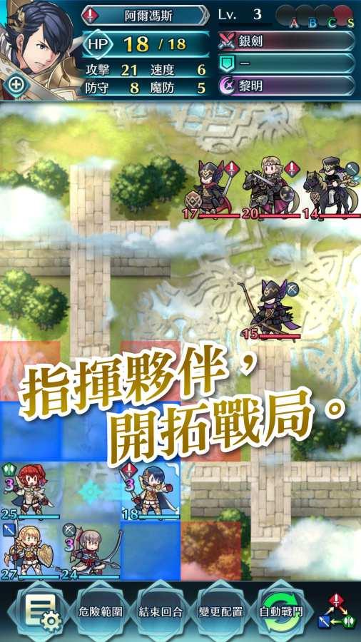 火焰纹章:英雄截图3