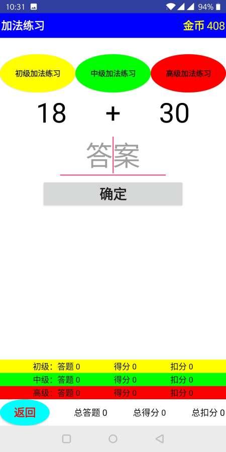 数学大作战截图1